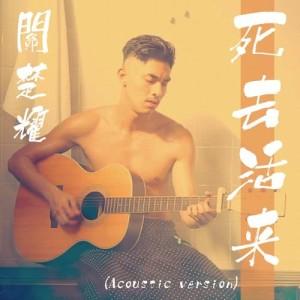 關楚耀的專輯死去活來(Acoustic Version)