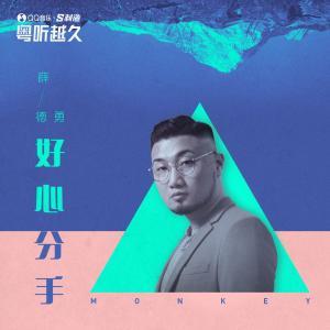 薛德勇的專輯好心分手