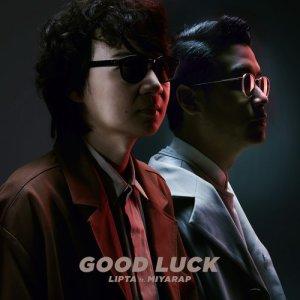 อัลบั้ม Good Luck - Single
