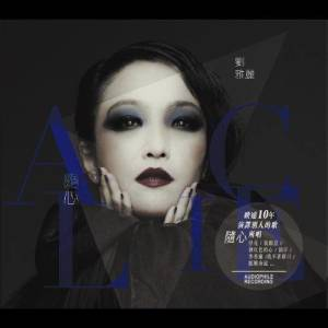 劉雅麗的專輯隨心