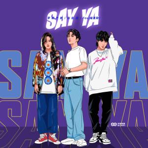 张新成的專輯Say Ya