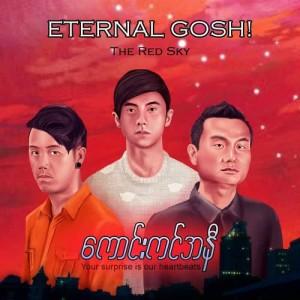 Listen to လမင်းရေးသောသီချင်း song with lyrics from Eternal Gosh