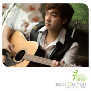 Lean on You dari Edward Chen