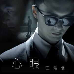 王浩信的專輯心眼 - 電視劇 : 踩過界 主題曲