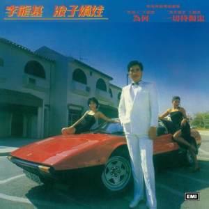 Album Lang Zi Jiao Wa from 李龙基