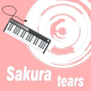 收聽落落的sakura tears歌詞歌曲