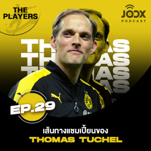Album เส้นทางการเป็นกุนซือของ Thomas Tuchel [EP.29] from The Players Podcast