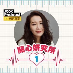 關心妍的專輯關心妍究所EP1