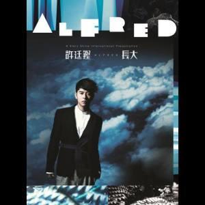 許廷鏗 Alfred Hui的專輯長大