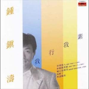 鍾鎮濤的專輯BTB-我行我素-鍾鎮濤