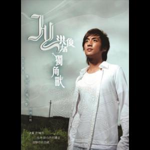 Du Jiao Shou 2006 Hong Junyang