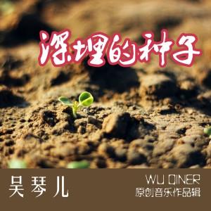 吳琴兒的專輯深埋的種子
