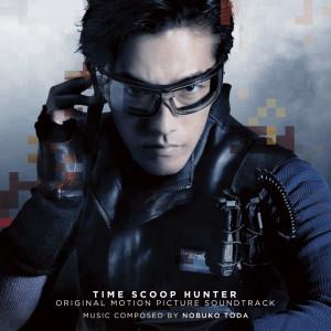 Nobuko Toda的專輯Time Scoop Hunter (Original Motion Picture Soundtrack)