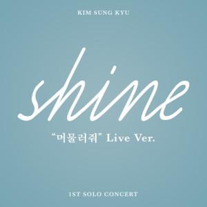 金聖圭(Infinite)的專輯Kim Sung Kyu SHINE Live