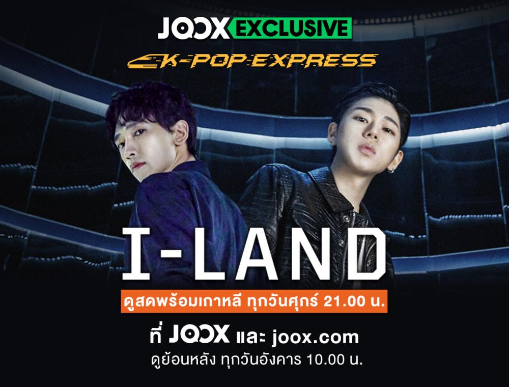 JOOX I-LAND Episode สุดท้าย EP. 12 ลุ้นเซอร์ไพรซ์จาก BTS และ TXT (TOMORROW X TOGETHER) ชมสดในวันศุกร์ 18 ก.ย. น