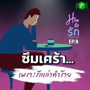 ฟังเพลงออนไลน์ เนื้อเพลง EP.8 ซึมเศร้า...เพราะรักเก่าทำร้าย ศิลปิน How to รัก [Thairath Podcast]