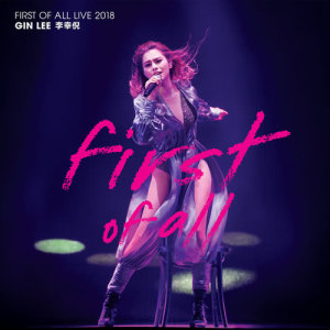 Gin Lee 李幸倪的專輯First Of All Live 2018