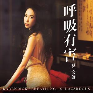 收聽莫文蔚的呼吸有害 (電視劇《飛虎之雷霆極戰》主題曲)歌詞歌曲