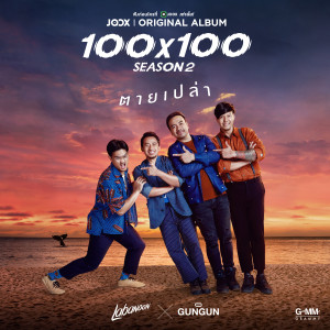 Listen to ตายเปล่า song with lyrics from Labanoon