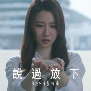 HANA 菊梓喬的專輯説過放下 (電視劇《錦繡南歌》主題曲)
