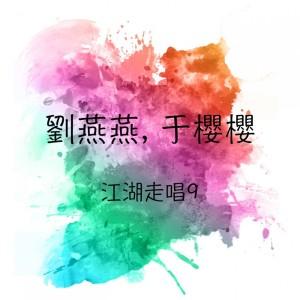 收聽劉燕燕的誤會對叨來歌詞歌曲