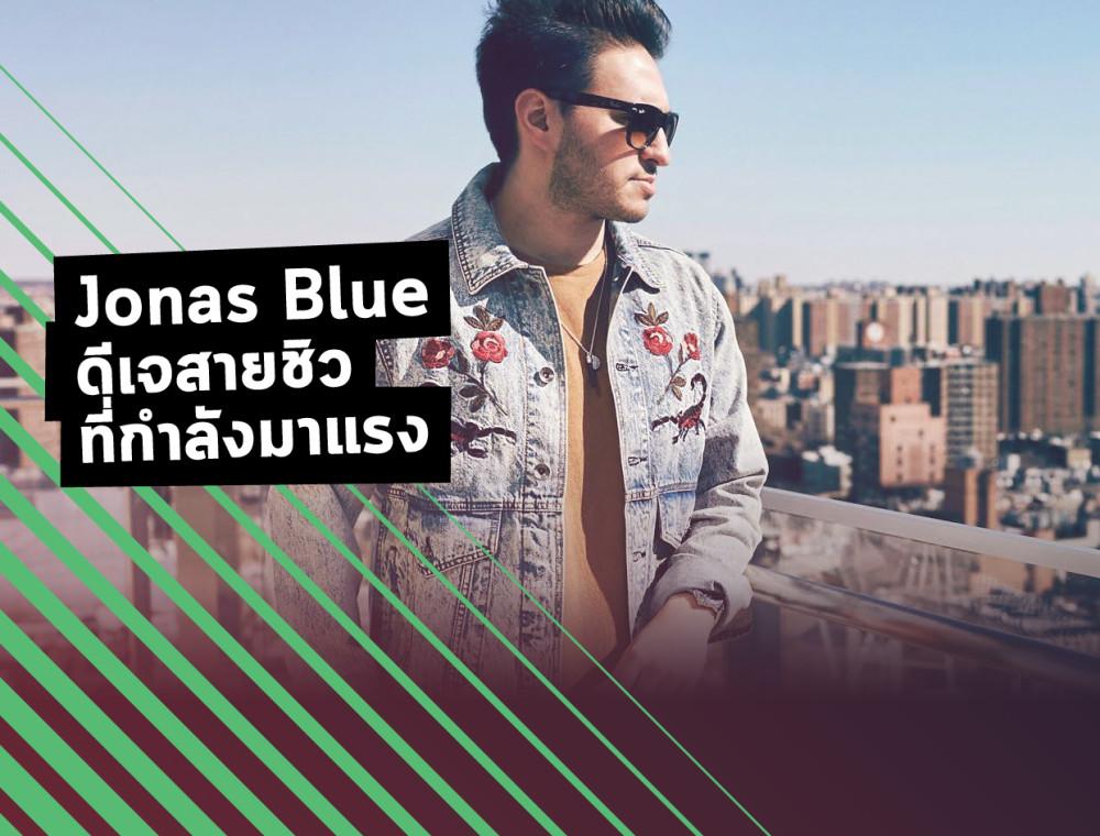 Jonas Blue ดีเจสายชิวที่กำลังมาแรง