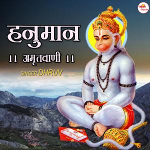 Hanuman Amritwani dari Dhruv