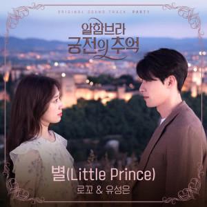 Loco的專輯阿爾罕布拉宮的回憶 韓劇原聲帶 Pt.1
