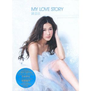 鍾嘉欣的專輯My Love Story