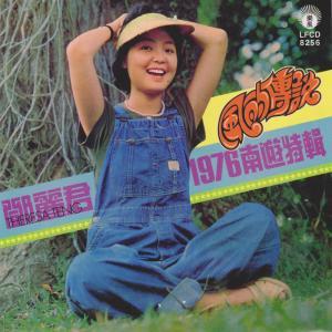 鄧麗君的專輯鄧麗君1976南遊特輯風的傳說