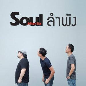 อัลบัม ลำพัง - Single ศิลปิน Soul After Six