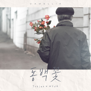 HYUK的專輯Camellia