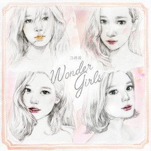 Wonder Girls的專輯그려줘 DRAW ME