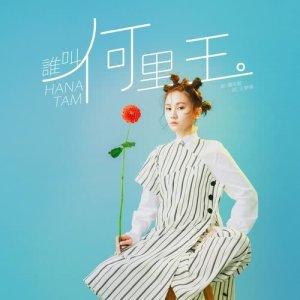 譚杏藍的專輯誰叫何裏玉