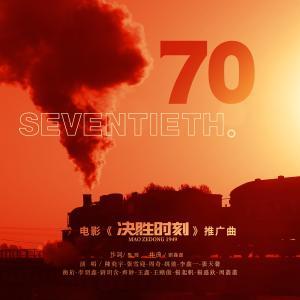 张雪迎的專輯70(電影《決勝時刻》推廣曲)