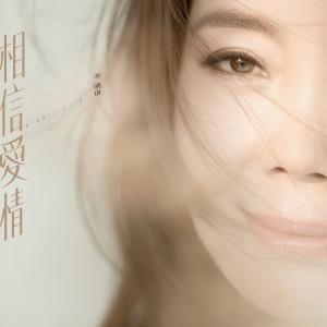 辛曉琪的專輯相信愛情