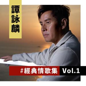 譚詠麟的專輯譚詠麟經典情歌集 Vol.1