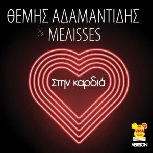 Album Stin Kardia (MAD VMA Version) from Themis Adamantidis