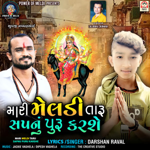 Album Mari Meldi Taru Sapnu Puru Karshe from Darshan Raval