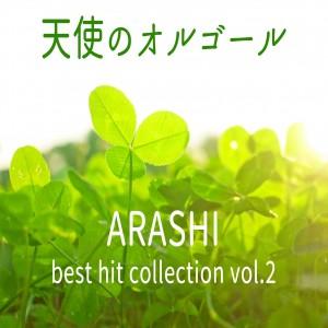 Angel's Music Box的專輯Angel's Music Box: ARASHI Best Hit Collection Vol. 2