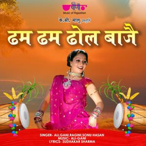 Album Dham Dham Dhol Baje from Ragini