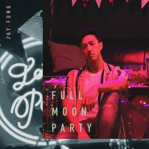 收聽馮允謙的Full Moon Party歌詞歌曲