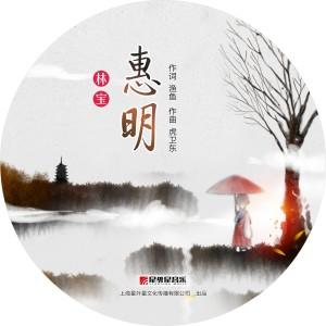 林寶的專輯惠明