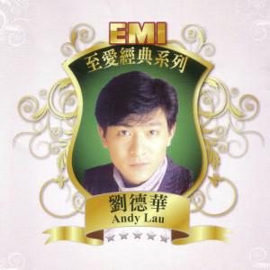 劉德華的專輯EMI 至愛經典系列 - 劉德華