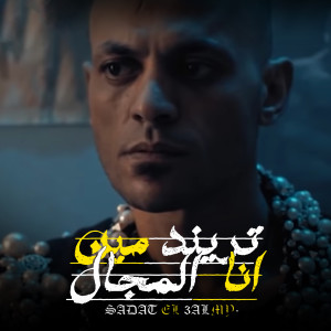 Album Trend Men Ana Elmagal from Sadat El 3almy