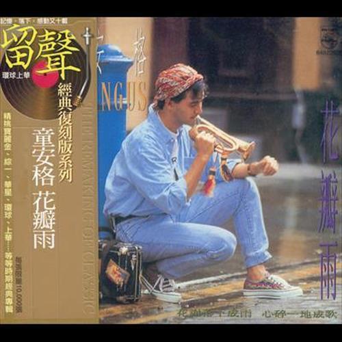 Ai Qing Zhong Jiu Shi Yi Chang Nan Yuan De Meng 1990 Angus Tung