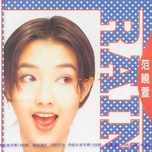 范曉萱的專輯RAIN
