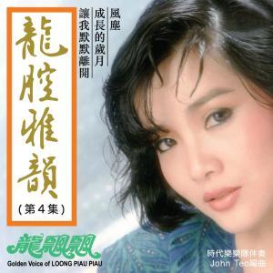 龍腔雅韻, Vol. 4