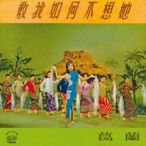 Album Jiao Wo Ru He Bu Xiang Ta from 葛兰