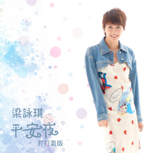 Album Ping An Ye from 梁咏琪